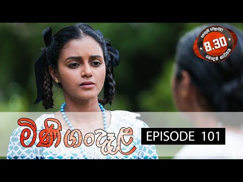 Minigandela | Episode 101 | Sirasa TV 01st November 2018 [HD]