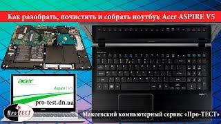Как разобрать ноутбук Acer ASPIRE V5. Разборка и чистка ноутбука Acer ASPIRE V5 572G
