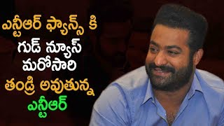 Jr NTR Is Going To Become Father Again | Jr NTR Wife Pranathi | Latest Telugu Movie News
