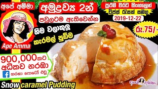2 ingredient Pudding by Apé Amma