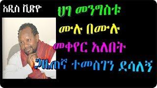 Ethiopia : ህገ መንግስቱ ሙሉ በሙሉ መቀየር አለበት ጋዜጠኛ ተመስገን ደሳለኝ
