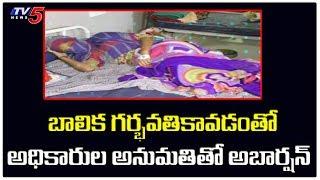 మైనర్ బాలికకు పెళ్లికాకుండానే కాపురానికి పంపిన తల్లిదండ్రులు | Mamidipalli Thanda | TV5
