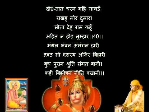 Sampoorna Sunderkand with Lyrics by Panditji Shri Ashwin Kumar Pathak