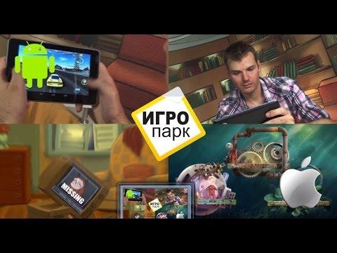 ИгроПарк: Лучшие игры ноября iOS, Android