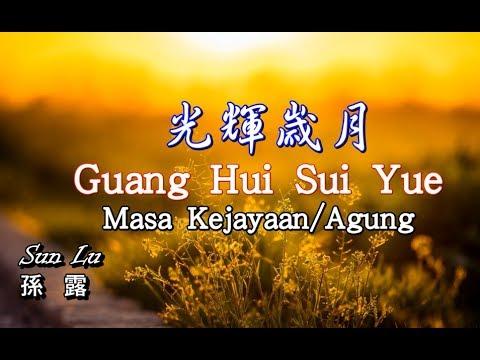 Guang Hui Sui Yue 光輝歲月 - 孫露 [Masa Kejayaan]