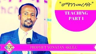 PROPHET YONATAN AKLILU PART 1 AMAZING TEACHING @ AWASS BRANCH