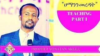 PROPHET YONATAN AKLILU PART 1 AMAZING TEACHING @ AWASS BRANCH