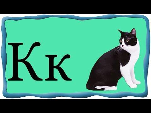 Учим Алфавит, Азбука для малышей, Обучающее видео учим буквы, Развивающее видео для детей [HD]