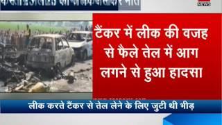 Pakistan: 123 dead in oil tanker fire in Bahawalpur   पाकिस्तान: बहावलपुर में 123 की जल कर मौत