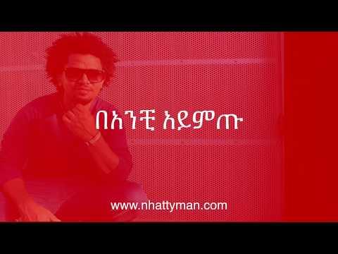 Nhatty Man ናቲ ማን - ባንቺ አይምጡ Banchi Aymtu (lyric video)