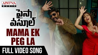 Mama Ek Peg La Full Video Song | Paisa Vasool Movie | Balakrishna, Puri Jagannadh, Anup Rubens