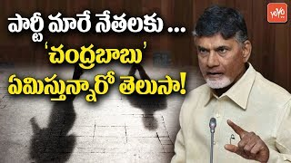Andhra Pradesh YCP MLA Open Secret Behind Jumping MLA from YSRCP to TDP