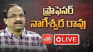 Professor Nageshwar Rao LIVE | Telangana LIVE