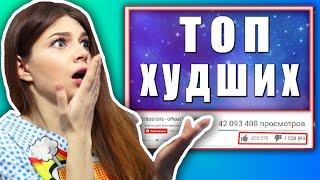 5 САМЫХ ХУДШИХ ВИДЕО НА YouTube!