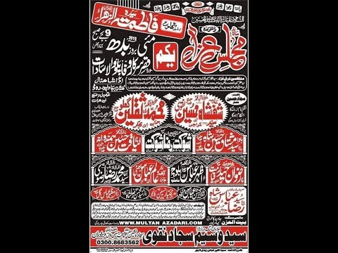Live Majlis 1 May 2019 I  Imambargah Qasr e Sarkar Wafa Paloo Wala Sadaat Lodhran |