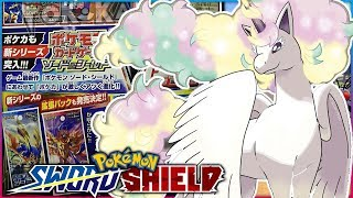COROCORO LEAKS & NEW TRAILER RUMOR FOR POKEMON SWORD AND SHIELD!