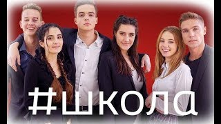 ВСЯ ПРАВДА -Сериал Школа #ШКОЛА (МОЕ МНЕНИЕ) Школа серия 11,12