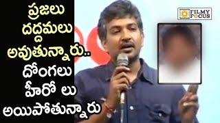 Rajamouli Fires on Common People for Promoting Corrupted Politicians : Unseen Video