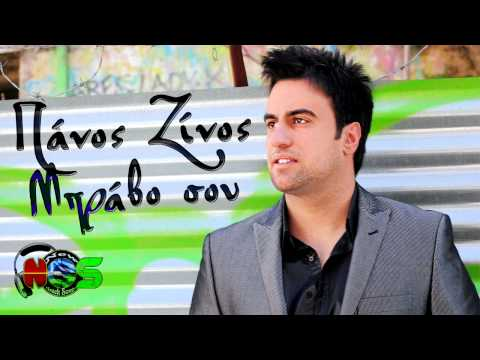 Panos Zinos - Mpravo Sou | New Song 2012