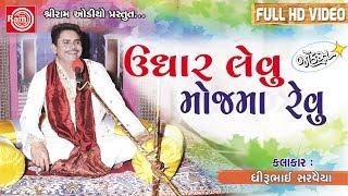 Udhar Levu Mojma Revu ||Dhirubhai Sarvaiya||Gujarati Jokes||Full HD