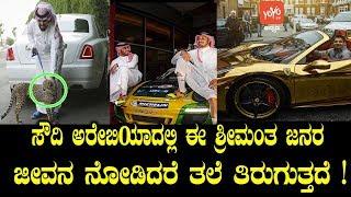 ಸೌದಿ ಅರೇಬಿಯಾದಲ್ಲಿ ಈ ಶ್ರೀಮಂತ ಜನರ ಜೀವನ ನೋಡಿದರೆ ತಲೆ ತಿರುಗುತ್ತದೆ ! | Saudi Lifestyle | YOYO TV Kannada