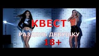 Тизер. Квест-игра ОНЛАЙН Раздень девушку 18+
