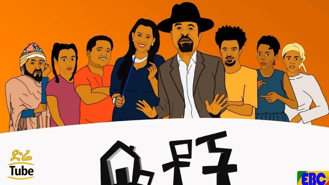 Ethiopia Comedy Betoch Drama Season Break 7 Part 3