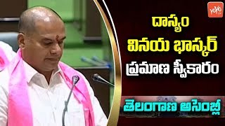 Dasyam Vinay Bhaskar Takes Oath as MLA in Telangana Assembly 2019 | Warangal West