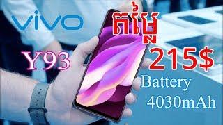 តំលៃទូរស័ព្ទ-ហាងឆេងទូរស័ព្ទ, VIVO Y93 2018 - Review