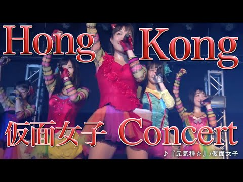 仮面女子 HONG KONG LIVE FULL Ver.