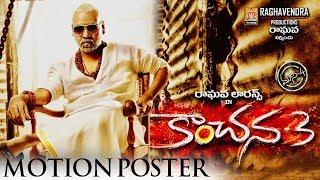 Kanchana 3 Telugu Motion Poster || Raghava Lawrence  Silverscreen