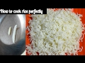 खिले खिले चावल कैसे बनाये ? | How to cook rice perfectly | Basic Cooking | Easy Home Tips thumbnail
