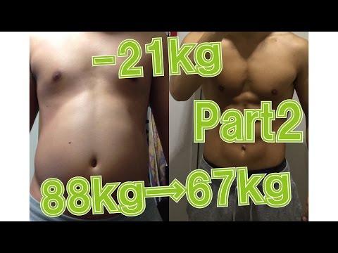 【ダイエット 食事動画】筋トレダイエットで21kg痩せた簡単な食事内容と体重の変化  – Längd: 0:55.