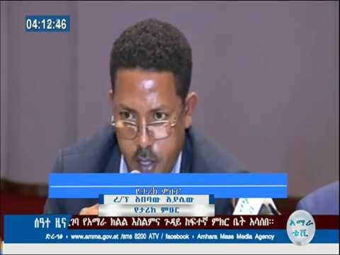 Amhara Scholars Discuss Development of Amahara Region - የአማራ ምሁራን ክልሉን ለማሳደግ መማክርት አቋቋሙ፡፡