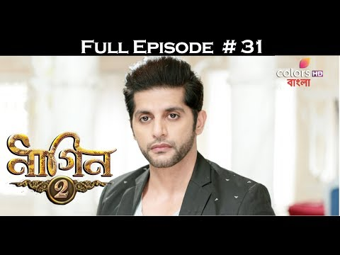 Naagin 2 (Bengali) - 29th May 2017 - নাগিন ২ - Full Episode thumbnail