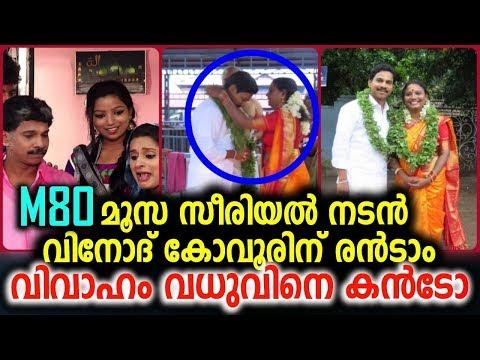സീരിയൽ നടൻ വിനോദ് കോവൂരിന് രൻടാം വിവാഹം വധുവിനെ കണ്ടോ   Serial Actor Vinod Kovur   M80 Moosa thumbnail