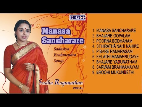 CARNATIC VOCAL | MANASA SANCHARARE | SUDHA RAGUNATHAN | JUKEBOX
