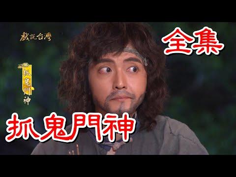 台劇-戲說台灣-抓鬼門神-全集