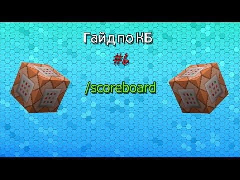 Гайд по КБ #6 /scoreboard