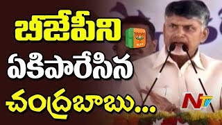 CM Chandrababu Naidu Strong and Serious Comments on BJP Govt Over Union Budget