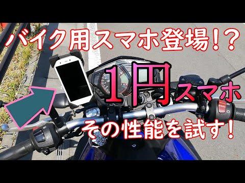 iPhone SE2 を1ヶ月使い続けて改めて思う3つのポイント/バイクナビに最適なスマホが登場か?!/#5 妥協無…他