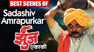 Sadashiv Amrapurkar | Best Scenes Compilation | Zunj Ekaki | Marathi Movie
