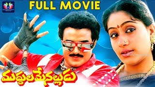 Muddula Menalludu Telugu Full Movie | Balakrishna | Vijayashanti | South Cinema Hall