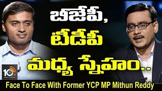Face To Face With Former YCP MP Mithun Reddy