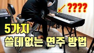피아노 쓸데없는 방법으로 연주해보기 ㅋㅋㅋㅋㅋㅋ (5가지 쓸데없는 연주방법)
