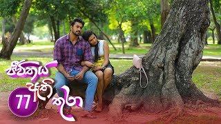 Jeevithaya Athi Thura | Episode 77 - (2019-08-29) | ITN