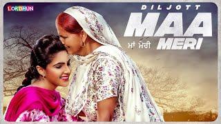 MAA MERI (ਮਾਂ ਮੇਰੀ) DILJOTT || Latest Punjabi Song 2017 || Lokdhun Punjabi