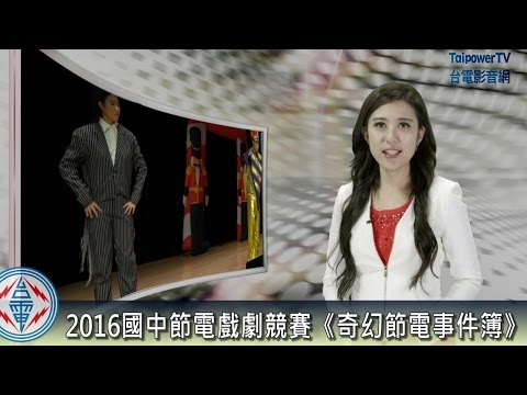 2016國中節電戲劇競賽