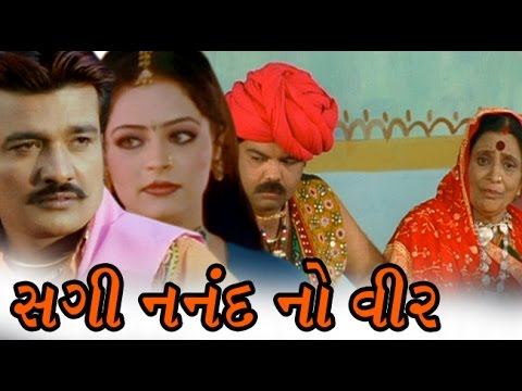 Sagi Nanand Na Vira | 2009 | Full Gujarati Movie | Dharmesh...