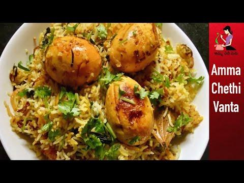 Egg Dum Biryani Recipe In Telugu | How To Make Hyderabadi Egg Biryani | Restaurant Anda Biryani